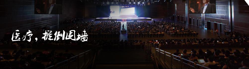奇点全球创新医疗大会·2016